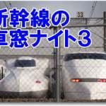 【お知らせ】4月30日『新幹線の車窓ナイト3』開催