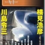 川島令三×横見浩彦対談本『すごい列車!』