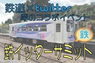 【2月6日】『鉄イッターサミット』開催します。