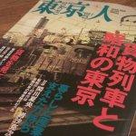 『東京人』3月号 貨物列車と昭和の東京