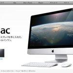 アップルのタブレット端末、まもなく発表