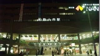 さびしい和歌山市駅