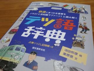 【新刊】「テツ語辞典」
