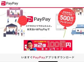 PayPay100億円キャンペーン第二弾