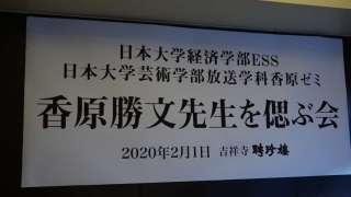 香原先生を偲ぶ会2020