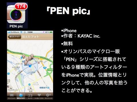 旅にぴったりのカメラアプリ、PEN pic