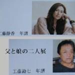 工藤静香の『家族』~夫・キムタクと別居?子供はフルート留学?