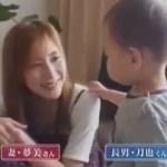 岡崎慎司の『家族』~嫁の画像!子供の名前は?母と兄はアムウェイ
