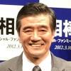 大谷亮介の『家族』~息子は高畑裕太!高畑淳子と結婚していた?