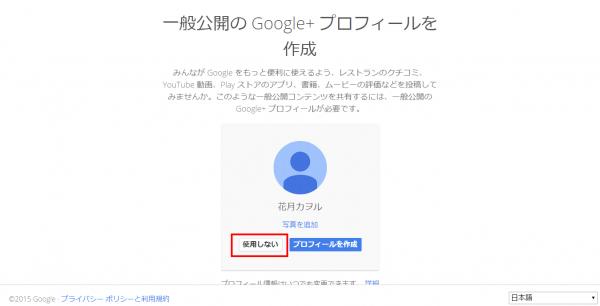 Google+のプロフィールを設定