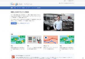 Google AdSenseのサイトの画面