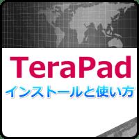 TeraPadはメモ帳より便利!インストールと使い方はコレ!