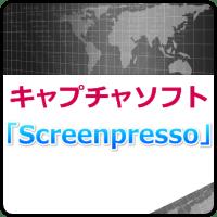 キャプチャソフト「Screenpresso」とは?インストールと使い方は?