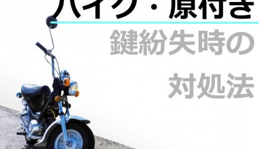 バイク・原付きの鍵を紛失した時の対処法