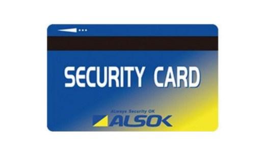 アルソックのセキュリティカードキーを紛失したときの対処法