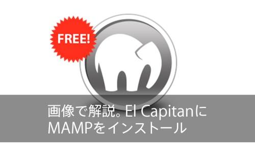 画像で解説。Mac 10.11(El Capitan)にMAMPをインストール