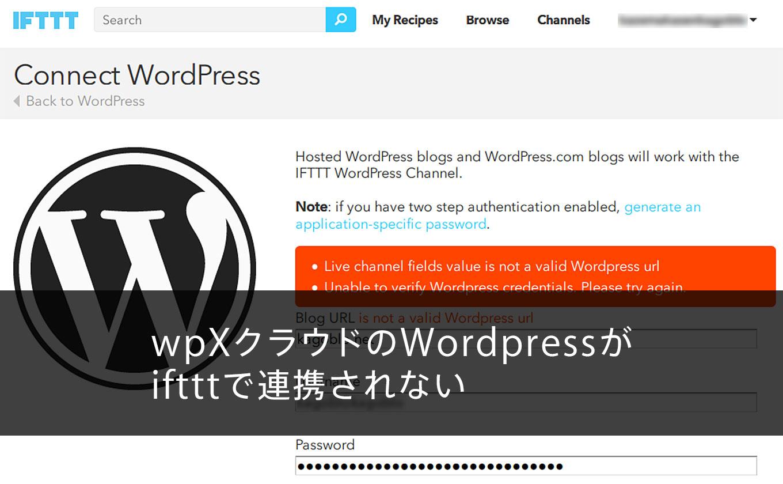 wpx-wordpress-ifttt