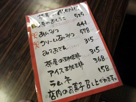 daifukuchaya04