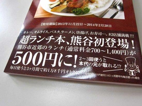 s-lunchpassport02