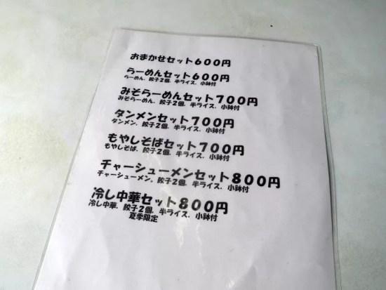 fujiyoshi02
