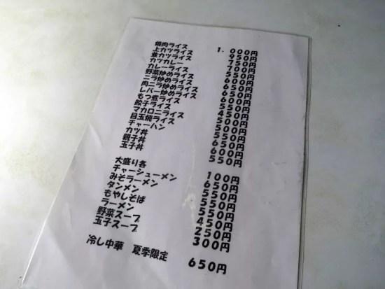 fujiyoshi03