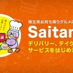 【5月26日更新】埼玉県北地域 テイクアウト&デリバリー情報サイトのまとめ