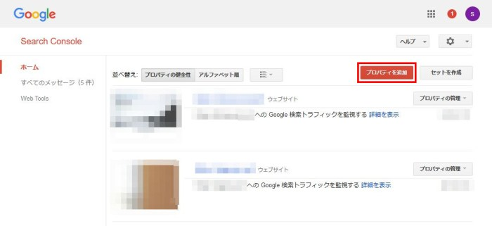 Google Search Console 画面