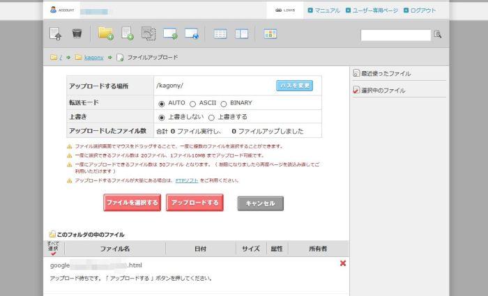 所有権確認用のHTMLファイルがアップロード待ちとなっている状態。