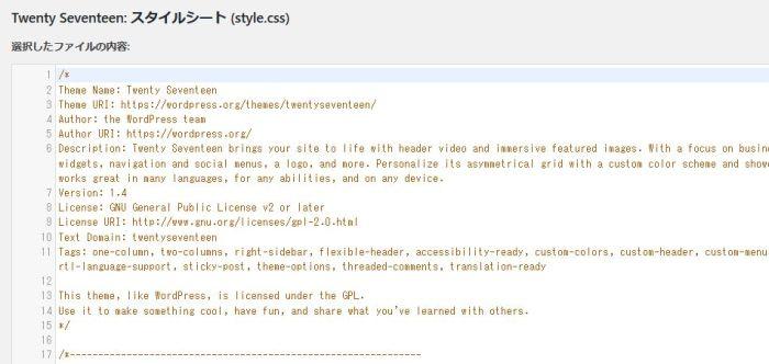 「テーマの編集」メニューをクリックし、スタイルシート(style.css)が編集できる画面が表示されたところ