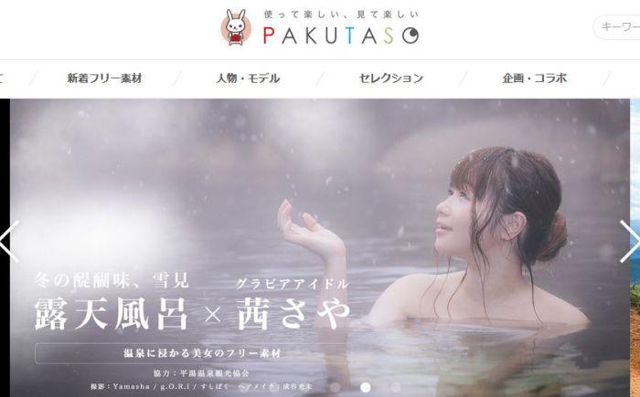 free-picture-pakutaso