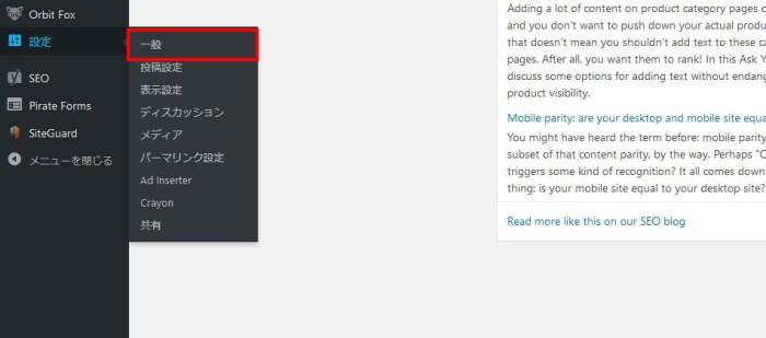 サイトタイトルの変更方法 には2種類がある。1つには、設定メニューのサブメニューに「一般」メニューがある