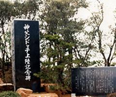 シドッチ神父上陸記念碑
