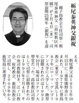 栃尾神父銀祝の記事