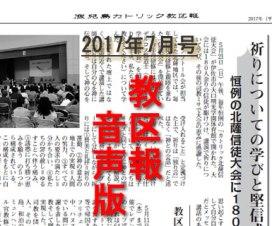 教区報音声版2017年7月号