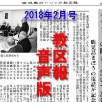 【音声版】鹿児島カトリック教区報2018年2月号