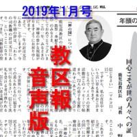 【音声版】鹿児島カトリック教区報2019年1月号