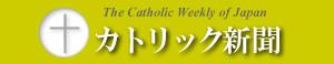 カトリック新聞