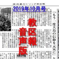 【音声版】鹿児島カトリック教区報2019年10月号