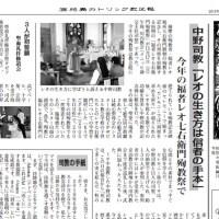 鹿児島カトリック教区報2019年12月号