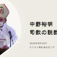 2020年キリスト教伝来記念ミサ