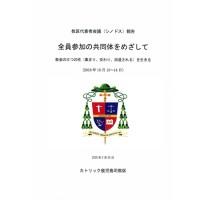"""<span class=""""title"""">教区シノドス これからどう進む---③</span>"""