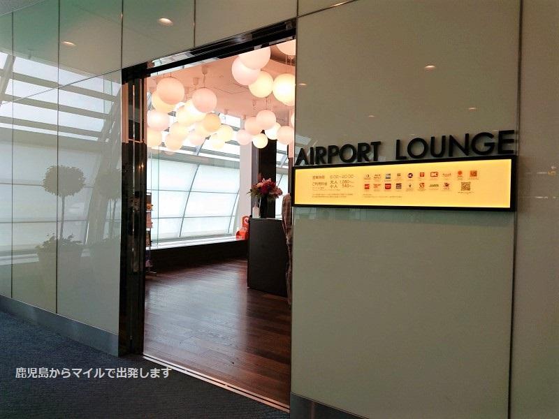 エアポートラウンジ南 羽田空港