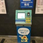 博多駅内のICCOCAのクイックチャージ