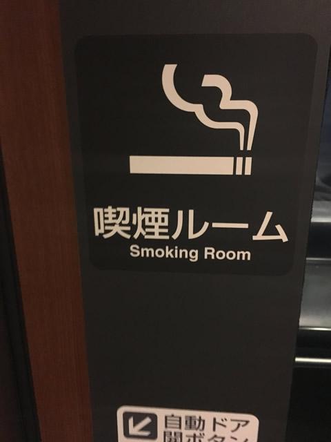 N700系さくらとみずほの喫煙ルーム