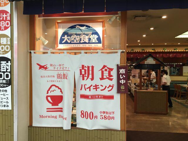 鹿児島空港で鶏飯が食べられる大空空港の入り口です。