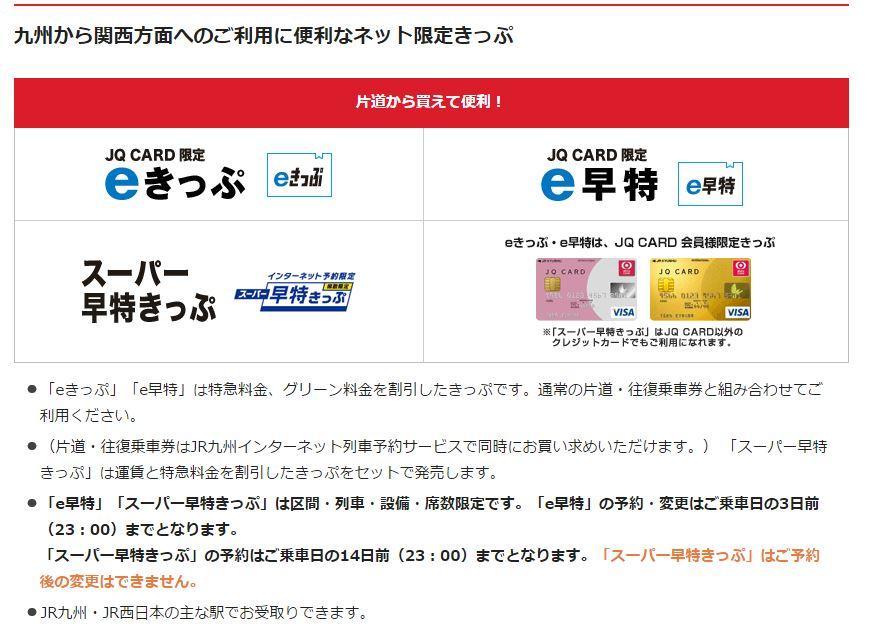 九州から関西方面へのご利用に便利なネット限定きっぷ