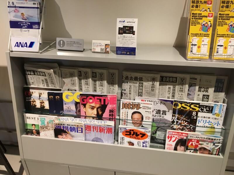 鹿児島ANAラウンジの新聞と雑誌類