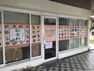 売店も有りません。近くにあるおは、踏切を渡ったところにファミリーマートが1件ありますが、 時間を余裕を持たないと乗り遅れます。飲み物の自動販売機は、鹿児島駅構内にあります。 特に、特急で宮崎・大分方面にいかれる方で鹿児島駅から乗られる方は、車内販売も無いので、事前に必要なものは購入されることをおすすめします。宮崎駅で乗り換え時間があれば、宮崎駅で色々と購入できます。