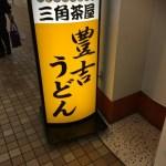 宮崎のうどんは、コシがあまりすくないソフトなうどんです。 讃岐うどんの様な感じではありません。好みがはっきりと別れるところですが、このソフトな宮崎うどんはとても癖になります。 宮崎のおすすめのうどん屋さんは、ほんと鉄板ですがきっちょううどんと豊吉うどんです。本日は、宮崎駅構内にある歴史ある豊吉うどんを紹介します!