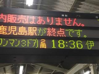 JR九州内の特急電車の車内販売についてです。基本的にはないと思って下さい。 基本的にというのは、在来線特急のにちりん、ソニック、きりしま、みどり、かもめ、ゆふ、九州横断特急等は車内販売が廃止されました。